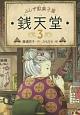 ふしぎ駄菓子屋 銭天堂 (3)