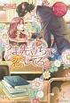 つま先立ちで恋してる Mitsumi&Katsura
