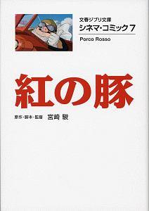 『紅の豚 シネマ・コミック7』宮崎駿