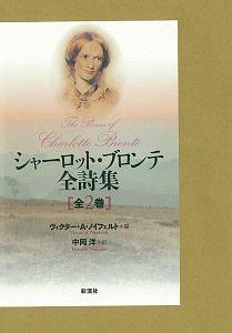 『シャーロット・ブロンテ全詩集』シャーロット・ブロンテ