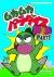 想い出のアニメライブラリー 第30集 ムカムカパラダイス DVD-BOX デジタルリマスター版 Part1[BFTD-0113][DVD]