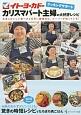 イトーヨーカドークッキングサポートカリスマパート主婦の大好評レシピ 本当においしい食べ方と手早い調理法は、スーパーが知