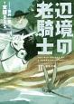 辺境の老騎士 新生の森 (2)