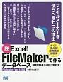 脱Excel! FileMakerで作るデータベース 顧客管理名簿・売上伝票・営業報告書