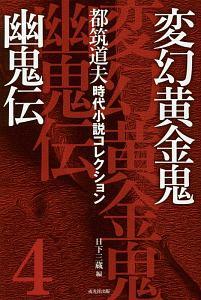 都筑道夫時代小説コレクション