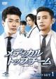 メディカル・トップチーム DVD SET1