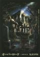 オーバーロード 大墳墓の侵入者 (7)