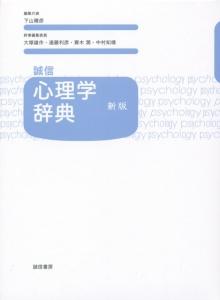 誠信 心理学辞典