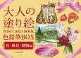 大人の塗り絵 POSTCARD BOOK 色鉛筆BOX 花・風景・動物編
