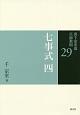七事式 裏千家茶道点前教則29 (4)