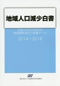 『地域人口減少白書 2014-2018』樋口美雄