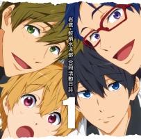 TVアニメ『Free!-Eternal Summer-』ドラマCD 岩鳶・鮫柄水泳部 合同活動日誌 1