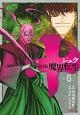 十-ジュウ- 忍法魔界転生 (5)