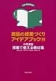 英語の授業づくりアイデアブック 中学英語 授業で使える教材集 (11)
