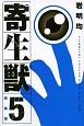 寄生獣<新装版> (5)