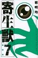 寄生獣<新装版> (7)