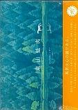 東山魁夷カレンダー 2015