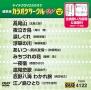 カラオケサークルWベスト10(演歌)~高尾山~