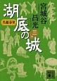 湖底の城 呉越春秋 (3)