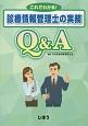 これでわかる!診療情報管理士の実務Q&A