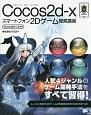 Cocos2d-x スマートフォン2Dゲーム開発講座 人気4ジャンルのゲーム開発手法をすべて習得! Cocos2d-x3対応