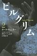 ピルグリム ダーク・ウィンター (2)