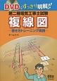 DVDですっきり明解!!第二種電気工事士試験 複線図-書き方トレーニング実践-