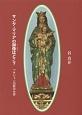 サンタ・マリアの御像はどこ? プチジャン司教の生涯