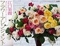 江口美貴 フラワーアレンジメントカレンダー 2015