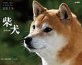 柴犬カレンダー 2015