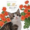 猫と花のカレンダー 2015