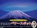 李家幽竹 パワースポット カレンダー 2015