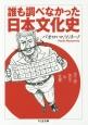 誰も調べなかった日本文化史 土下座・先生・牛・全裸