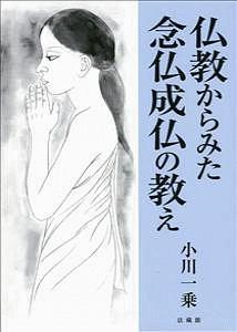 仏教からみた念仏成仏の教え