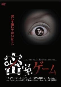 密室ゲーム