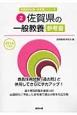 佐賀県の一般教養 参考書 2016