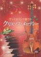 ヴァイオリンで奏でるクリスマス・メロディー ピアノ伴奏譜&ピアノ伴奏CD付