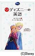 ディズニーの英語 コレクション5 CD付