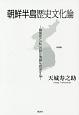 朝鮮半島歴史文化論 韓国史と「私」の歴史深層を哲学する