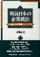 戦前日本の企業統治 法制度と会計制度のインパクト