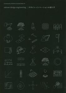 渡邉康太郎『takram design engineering/デザイン・イノベーションの振り子 現代建築家コンセプトシリーズ18』