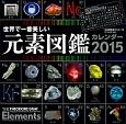 世界で一番美しい元素図鑑カレンダー 2015