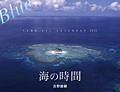 海の時間 Blue YAMA・KEI CALENDAR 2015