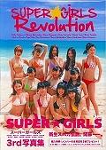 『Revolution SUPER☆GiRLS 3rd PhotoBook』SUPER☆GiRLS