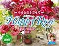 幸せを引き寄せる ユミリーのHappy Rose Calendar 2015
