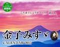 金子みすゞCALENDAR 2015