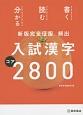 新版完全征服 頻出 入試漢字コア2800