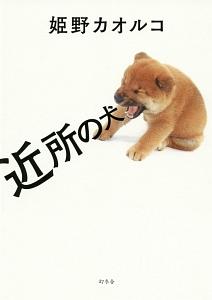 『近所の犬』姫野カオルコ