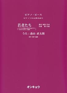 佐藤勝『若者たち ピアノピース』