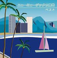 決定盤!!「ニュー・ミュージックの時代」ベスト